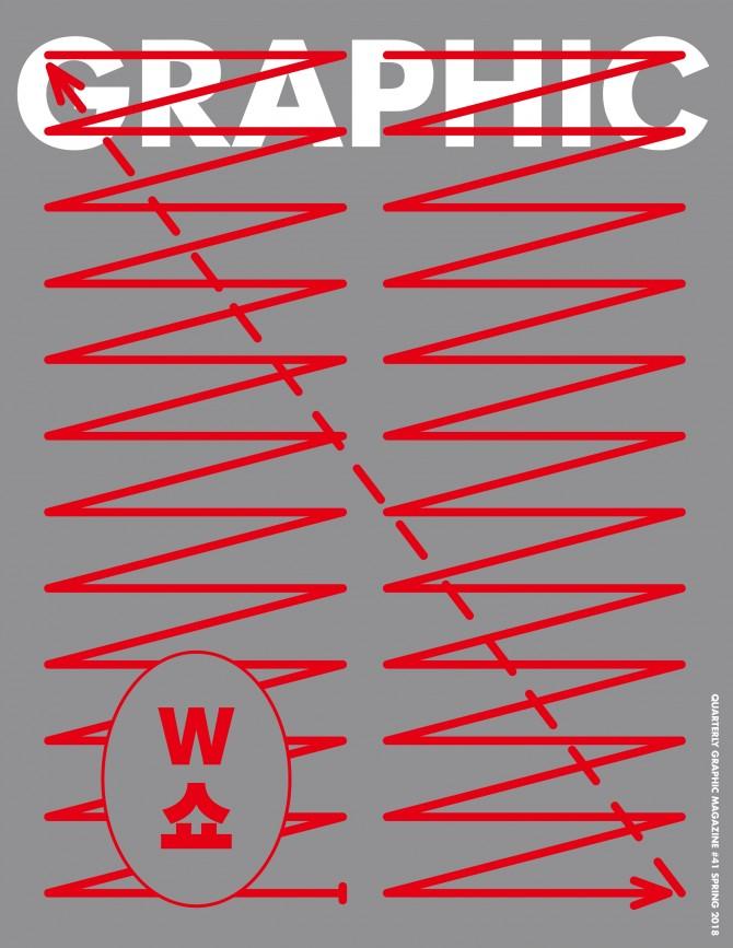 graphic41-표지-670x867